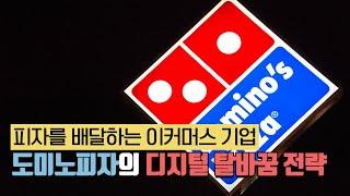 피자를 배달하는 이커머스 기업, 도미노피자의 디지털 탈…