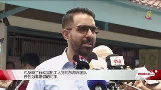 【新加坡大选】王瑞杰出征东海岸 毕丹星:显示行动党认真看待选战