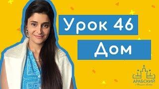 Урок № 46. Дом и термины с ним связанные (البيت)