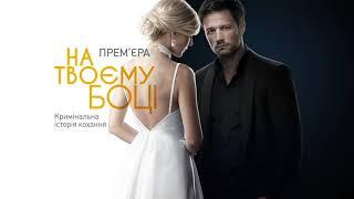 "Olga Lukacheva & Igor Volkov - I'm Alone (Саундтрек к сериалу ""На твоей стороне"")"