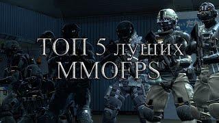 ТОП лучших MMOFPS