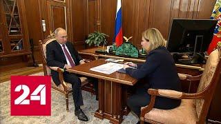 Путин обсудил с министром культуры открытие школ искусств в России - Россия 24