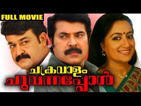 Malayalam Full Movie  Chakaravalam Chuvannappol  Mammootty, Mohanlal, Prem Nazir & Sumalatha