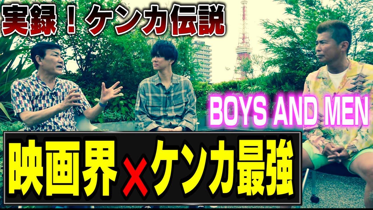 映画界ケンカ最強伝説❌香月監督 BOYS AND MEN水野勝も参戦!