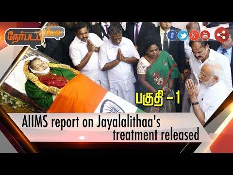 Nerpada Pesu: AIIMS report on Jayalalithaa's treatment released | 06/03/17 | Part 1