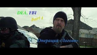 ФБР 1 (Сезон 3) ЛОГОВО ДИЛЕРА