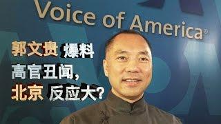 焦点对话:郭文贵爆料高官丑闻,北京反应大? thumbnail