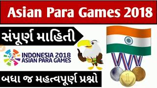 Asian Para Games2018 - All Indian winners - Current Affairs 2018 l IMP GK Manish Sindhi