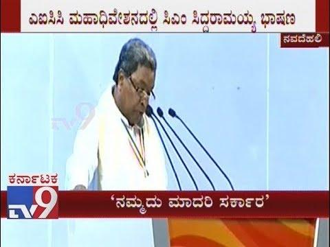 CM Siddaramaiah Speech at AICC Session in New Delhi