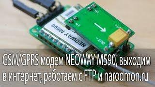 GSM/GPRS модем NEOWAY M590, выходим в интернет, работаем с FTP и narodmon.ru(Выходим в интернет и отправляем данные с градусника DHT11 в файл на FTP сервере и на сервер народного мониторин..., 2015-12-21T02:06:21.000Z)