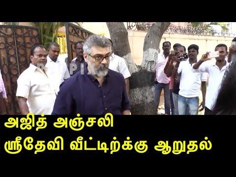 thala Ajith kumar and shalini ajith kumar pay respect to sridevi  tamil live news, tamil news redpix