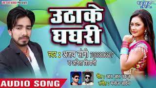 Ajay Soni का सुपरहिट गाना 2018 - Uthake Ghaghari - Character Aekar Dhela Ba - Bhojpuri Hit Song 2018