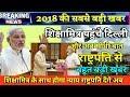 Shiksha Mitra Latest News | Shiksha Mitra News | Shiksha Mitra Latest News Today in Hindi