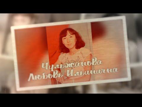Любовь Чульжанова — история жизни в фотографиях