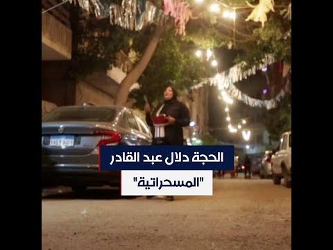 دلال عبد القادر.. امرأة مصرية -مسحراتية-