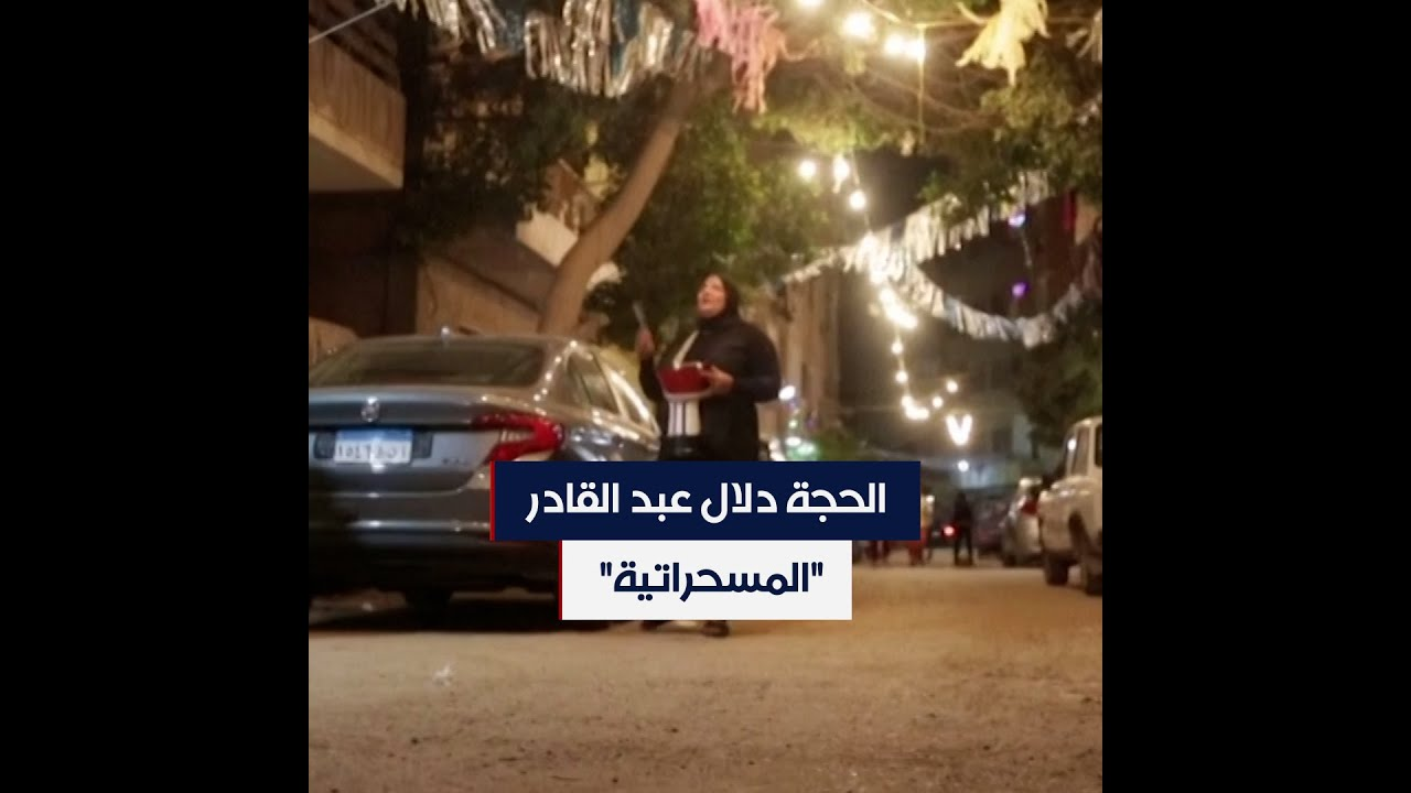 دلال عبد القادر.. امرأة مصرية -مسحراتية-  - 09:59-2021 / 4 / 20