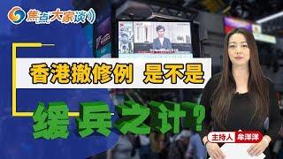 香港撤修例是不是缓兵之计?《焦点大家谈》2019.09.04 第10期