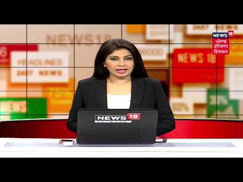 ਖ਼ਬਰਾਂ ਪੰਜਾਬ ਤੋਂ | Punjabi News | February 27, 2019