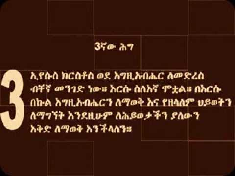 The Four Spirtual Laws--Amharic--Ethiopia-Part 1