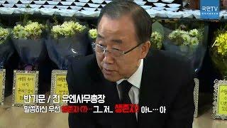 [현장] '반기문 쇼' 무대가 된 팽목항