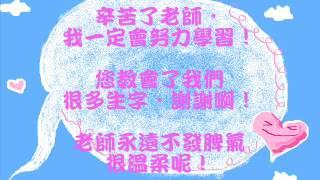 7-2012 聖安當小學敬師日短片_低年級