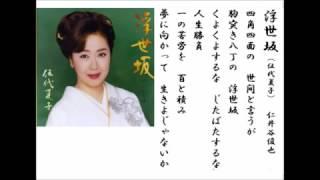 詩吟・歌謡吟「浮世坂(伍代夏子)」仁井谷俊也