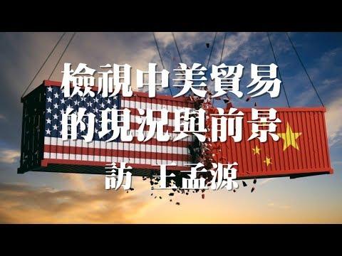 080918 訪 王孟源:檢視中美貿易的現況與前景(50%版)