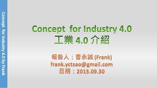 工業4.0介紹 (Industry 4.0, 生產力4.0, 中國製造2025, 智慧工廠, 物聯網, IOT, 大數據, Big Data, 管理)