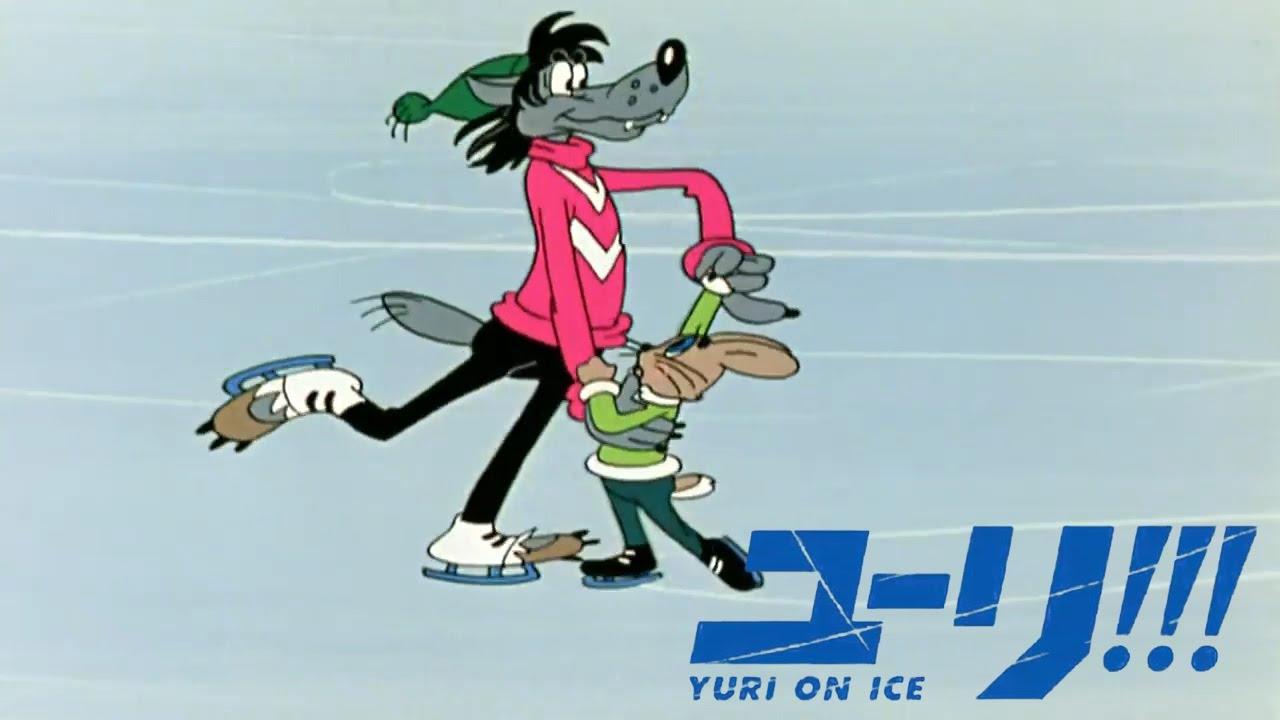 Волк на коньках картинка