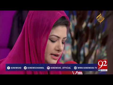 Kalam Mian Muhammad Baksh by Hina Nasrullah 22-06-2017 - 92NewsHDPlus