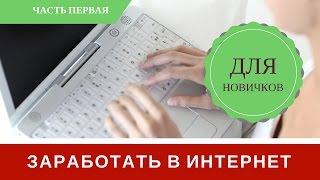 Как Заработать В Интернете: Работа в Интернете Для Новичков
