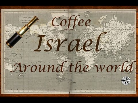 Coffee in Israel has a pretty neat bit of history for such a young country