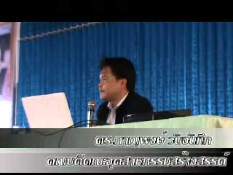 fci สัมมนาสร้างวิสัยทัศน์ในโรงเรียน โรงเรียนนาไคร้พิทยาสรรพ์ วันที่ 5 สิงหาคม 2554