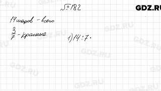 № 182 - Математика 6 класс Мерзляк