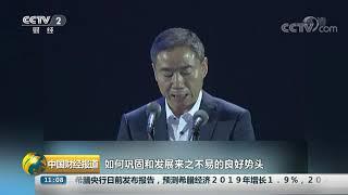 [中国财经报道]工信部:开始编制2021-2035年产业发展规划| CCTV财经
