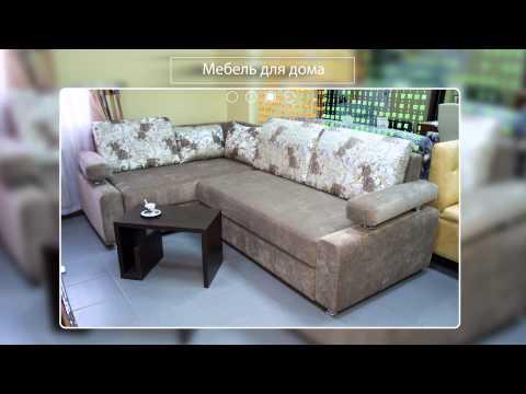 Нико   мебель для дома