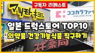 일본 드럭스토어 온라인쇼핑몰 탐험! [일본의약품 건강기…