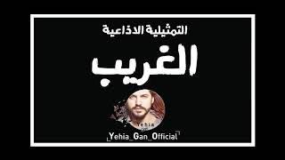 التمثيلية الاذاعية ( الغريب ) من ارشيف الاذاعة السورية - Yehia Gan