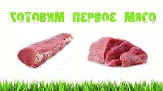 Готовим первое мясо для ребенка, #6