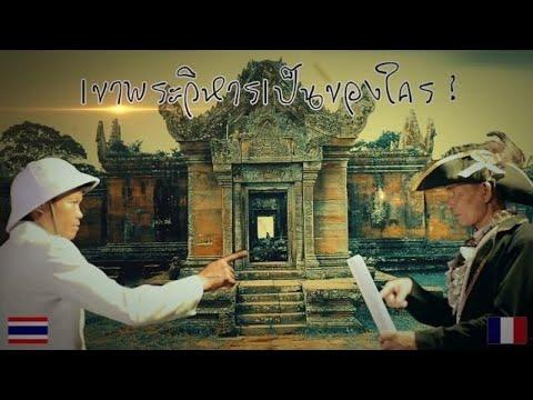 [ เพลงใหม่ ] เพลงเขาพระวิหาร Preah Vihear ตั้ม มาเหนี่ย