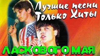 Ласковый Май - Архивные концертные записи 80-90х