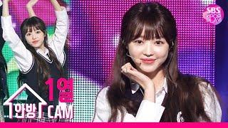 오마이걸 유아 공식 직캠 '소나기(Shower)' (OHMYGIRL YOOA Official FanCam)