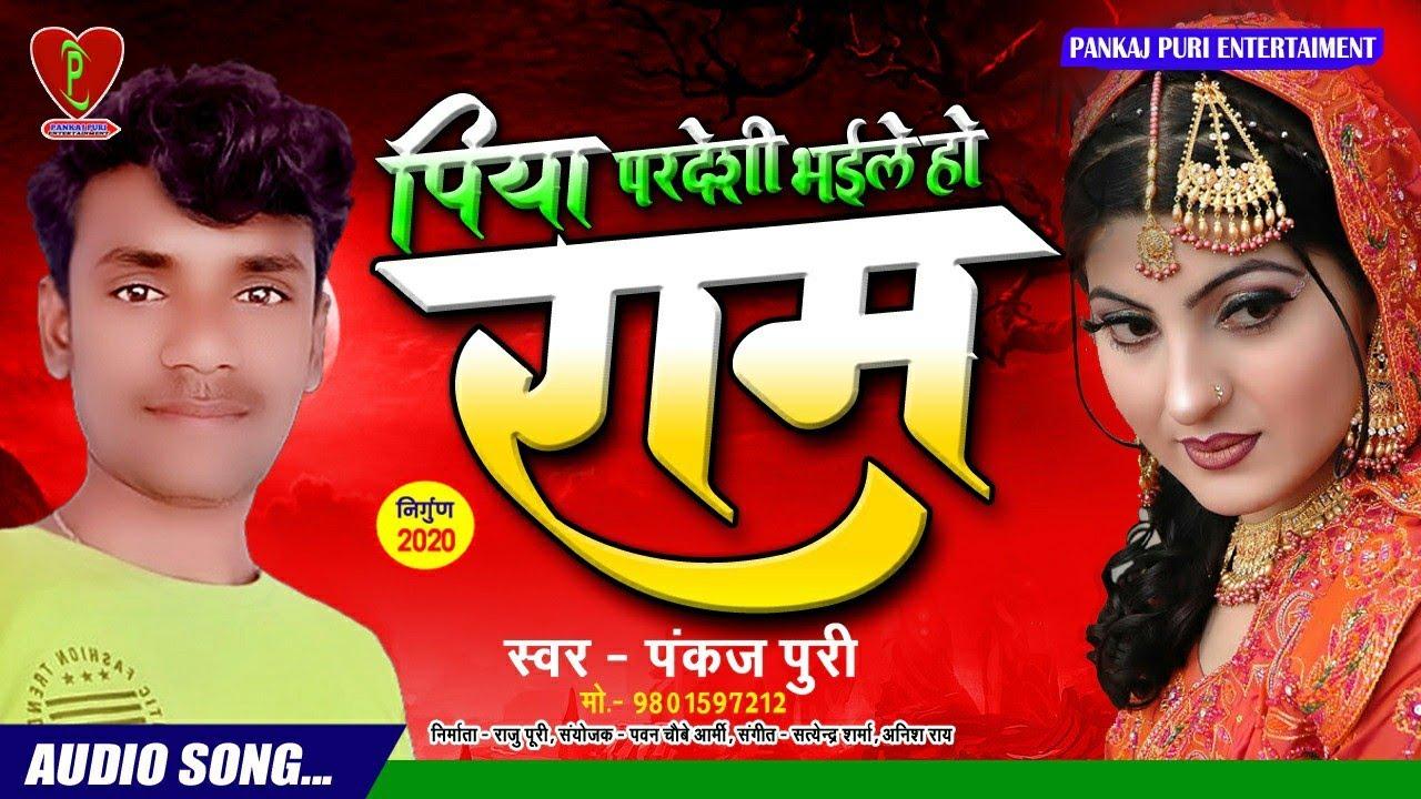 #निर्गुण 2020||तहरे नीयन पीया पातर ||उहो परदेशी भईले हो राम #Pankaj Puri #nirgun