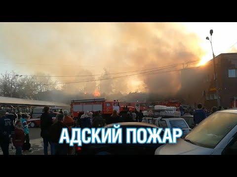 «Горело, как в аду»: очевидцы о пожаре в кафе в Раменском - Подмосковье 2018 г.