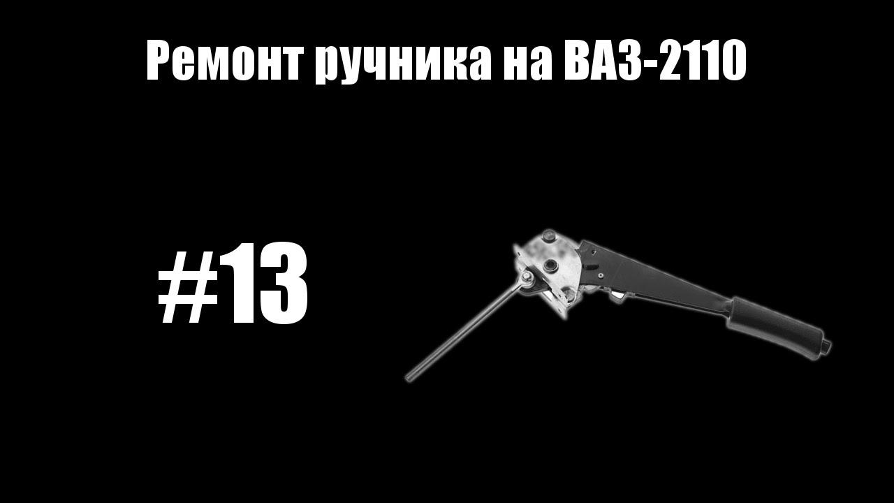#13 - Замена ручника на ВАЗ-2110