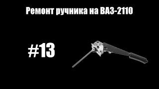 #13 - Замена ручника на ВАЗ-2110(, 2015-05-24T19:01:23.000Z)