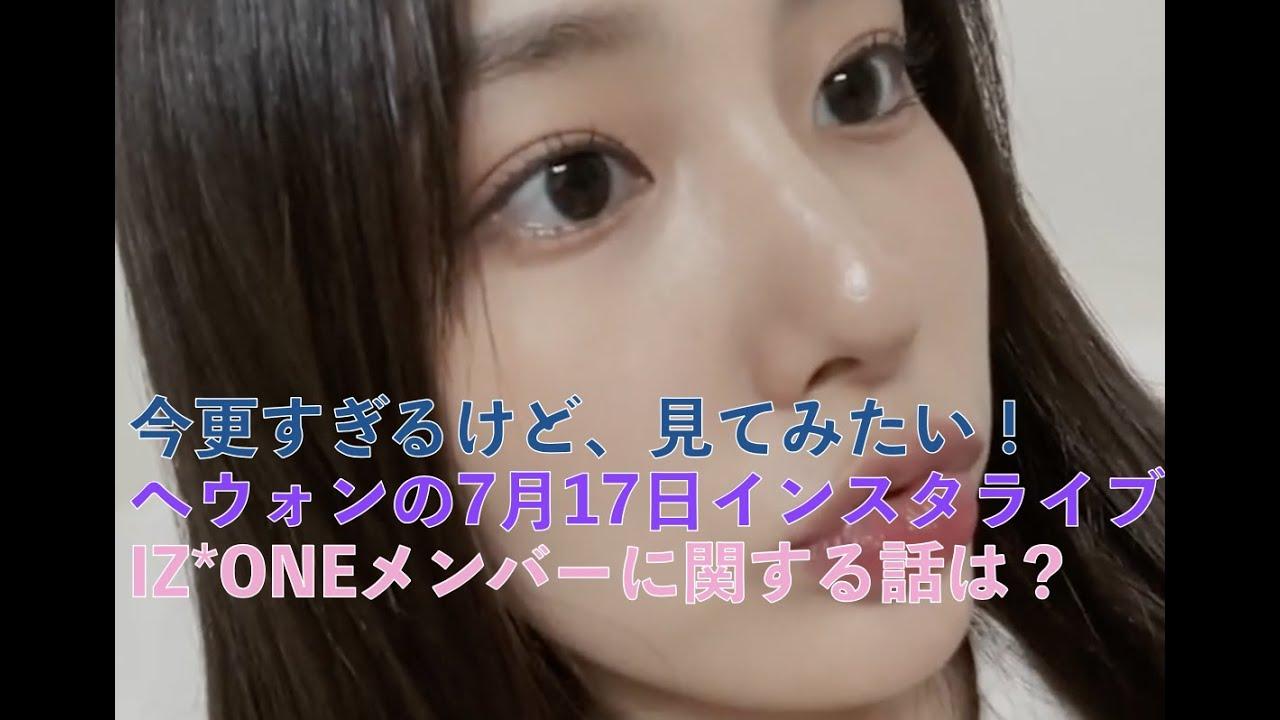 [IZ*ONE、日本語字幕] へウォンの7月17日インスタライブ配信、IZ*ONEメンバーに関する話は?+簡単な韓国語講座