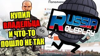 "КАК НУБО-РП ""RUSSIA RP"" УКРАЛИ У МЕНЯ ДЕНЬГИ!"
