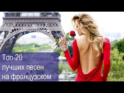 Топ-20 лучших французских