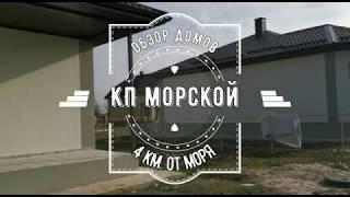 Обзор Домов КП Морской - купить коттедж Анапа от застройщика